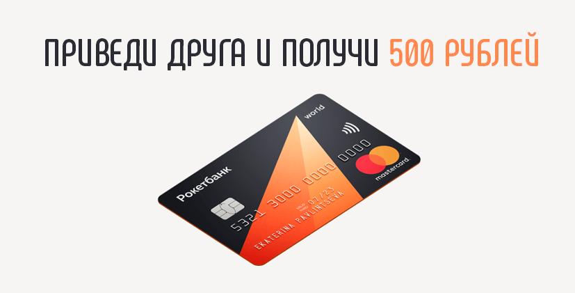 Акция: приведи друга в рокетбанк и получи 500 рублей