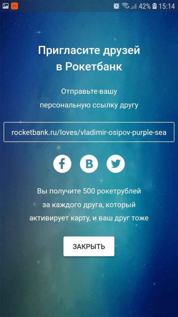 Акция от Рокетбанка: Приведи друга и получи 500 рублей