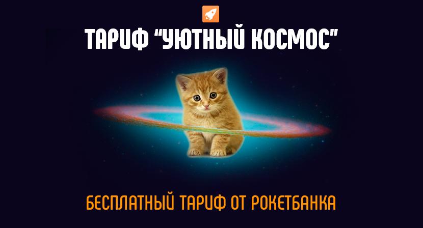 Бесплатный-тариф-Уютный-Космос--от-рокетбанка