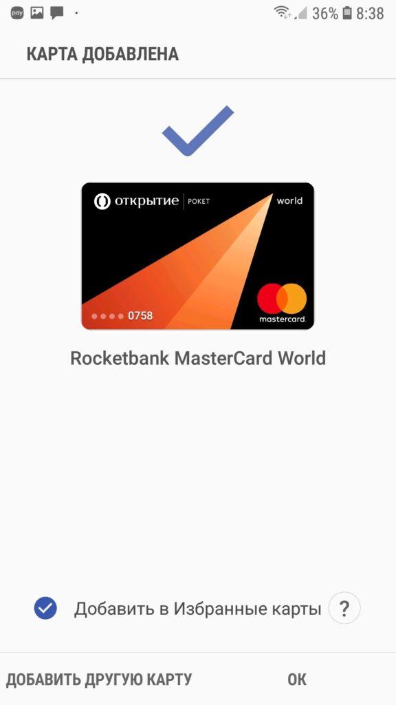 Инструкция как добавить карту Рокетбанка в Samsung Pay