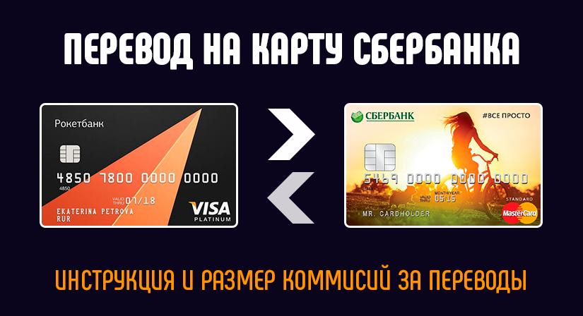 Перевод с карты рокетбанка на карту сбербанка