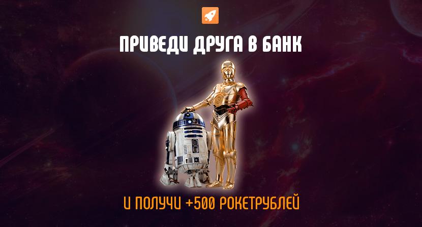 Приведи друга в рокетбанк и получи 500 рублей