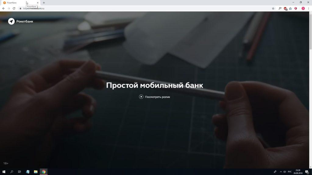Официальный сайт Рокетбанка Главная страница