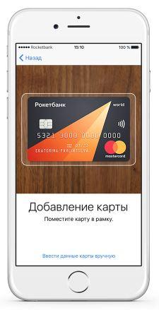 Как добавить карту Рокетбанка в Apple Pay