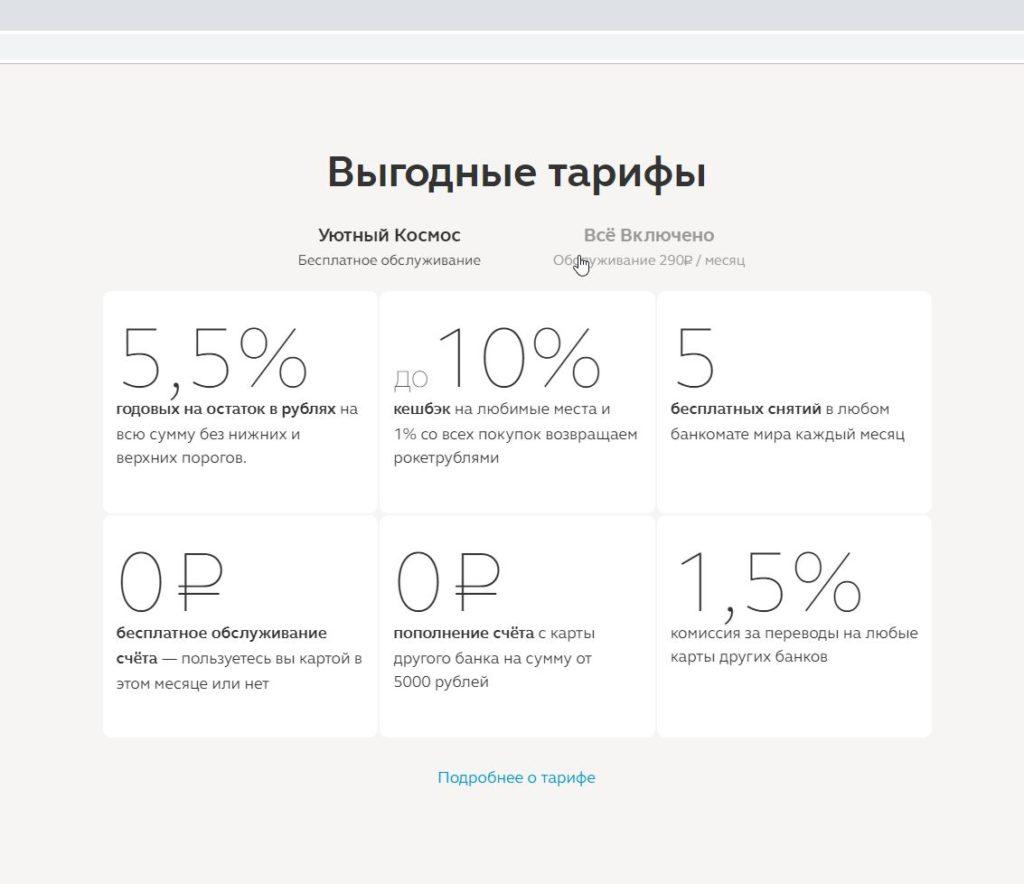 Тарифы Рокетбанка на официальном сайте