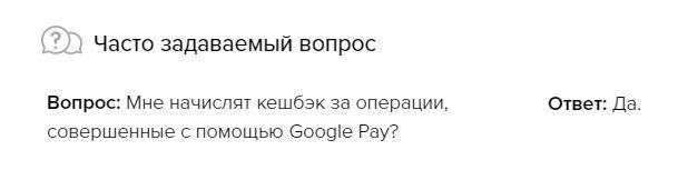 Как добавить карту Рокетбанка в Google Pay