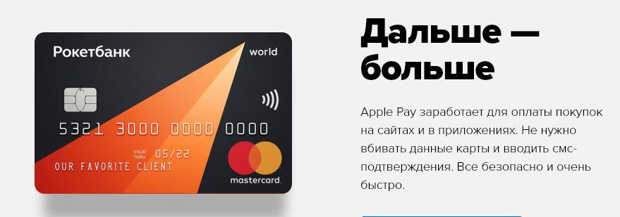 Как пользоваться Apple Pay с картой Рокетбанк