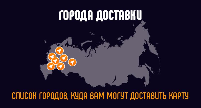 Список городов, где можно получить карту Рокетбанк