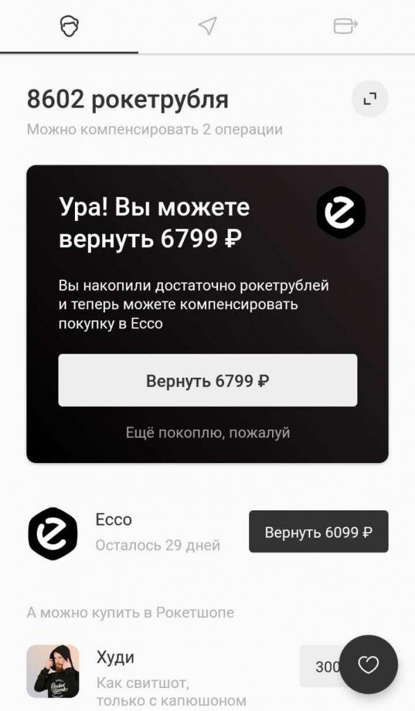 Обмен Рокетрублей на рубли в личном кабинете Рокетбанка