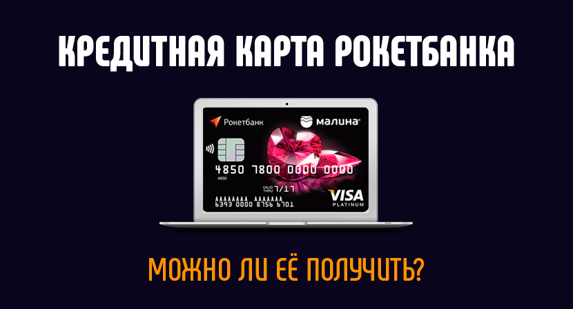 кредитная карта Рокетбанка