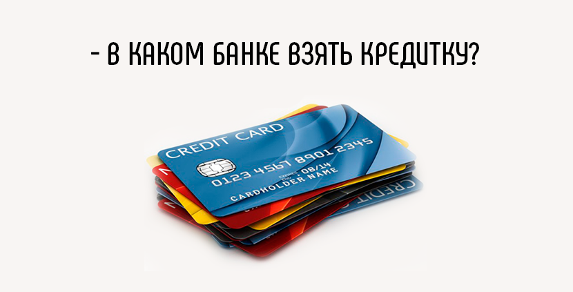 КредитнаякартаРокетбанк