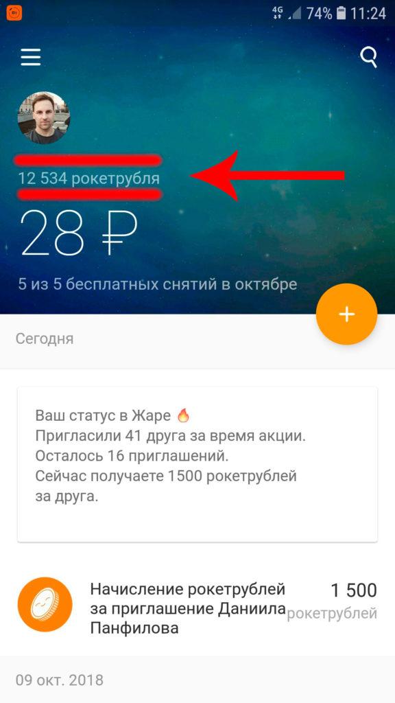 Баланс рокетрублей Рокетбанка на Android
