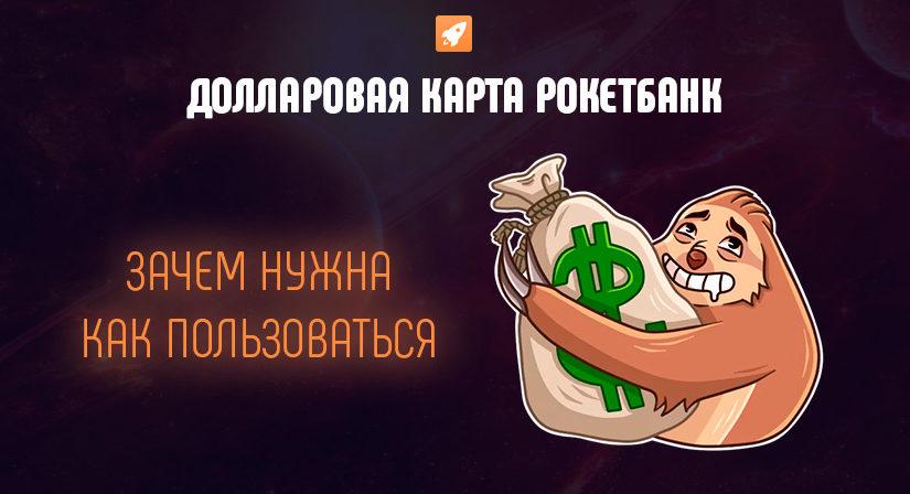 Долларовая карта Рокетбанк