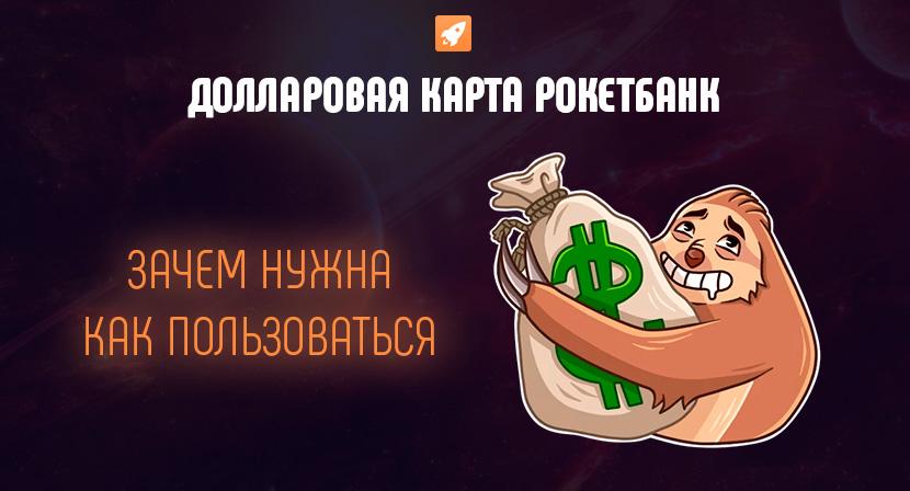 Долларовая карта Рокетбанка