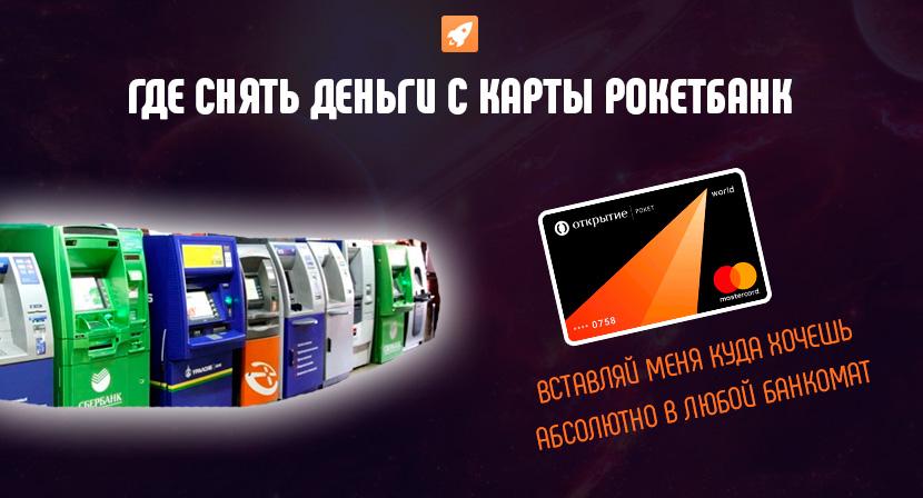 Где снять деньги с карты Рокетбанк банкомат