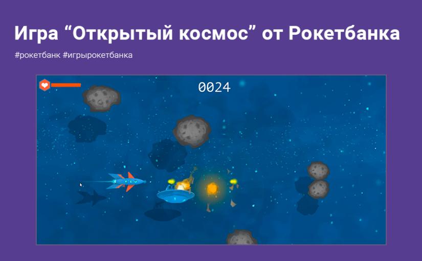Игра Открытый космос | Рокетбанк