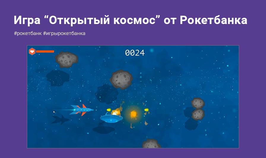 Игра Открытый космос от Рокетбанка