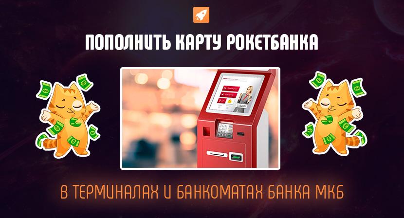 Пополнить карту Рокетбанка в терминалах и банкоматах банка мкб