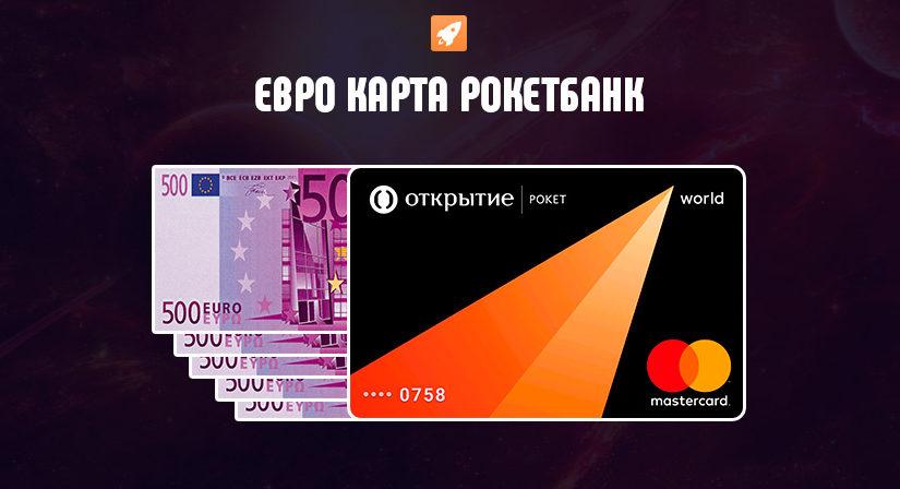 Евро карта Рокетбанк