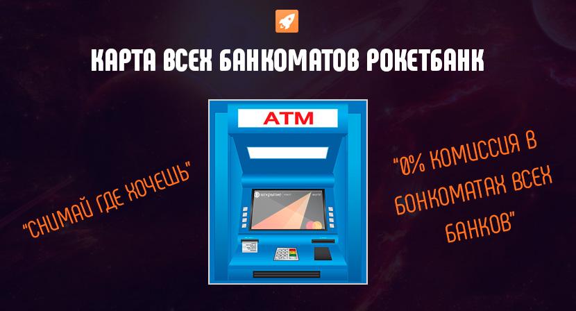 карта всех банкоматов рокетбанк