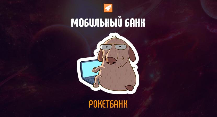 Мобильный банк Рокетбанк