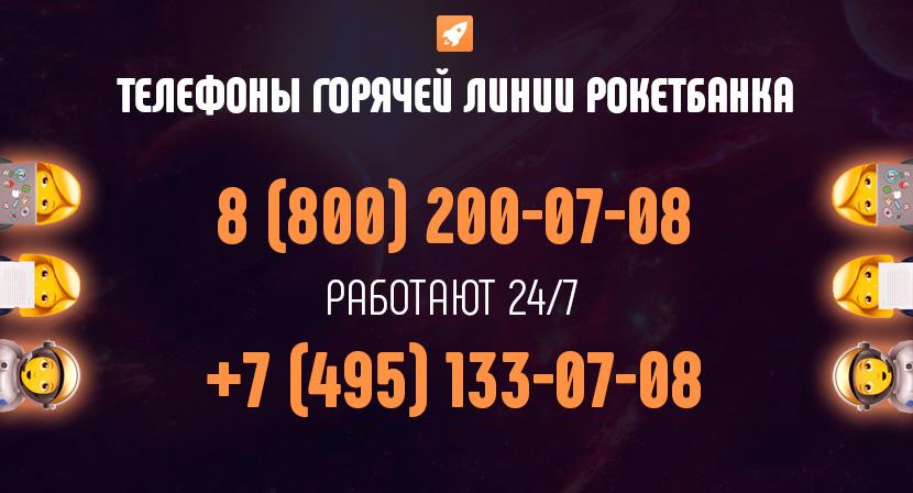 телефоны горячей линии рокетбанка