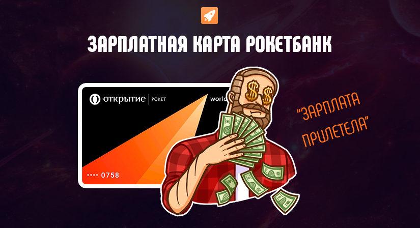 Зарплатная карта Рокетбанк