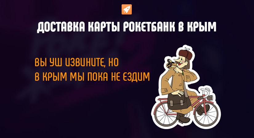 Рокетбанк в Крыму