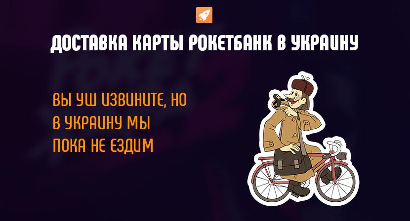 доставка карты Рокетбанк в Украину