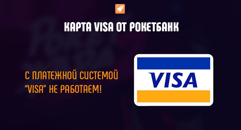 Карта Visa Рокетбанк