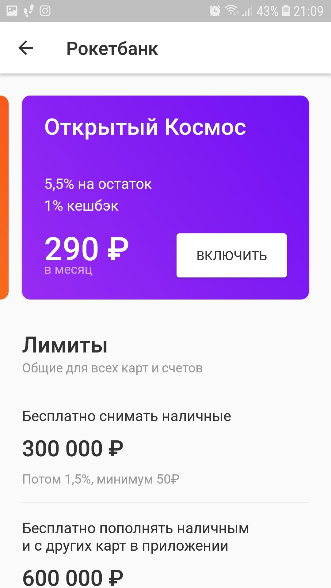 """Новый тариф """"Открытый космос"""" от Рокетбанка"""