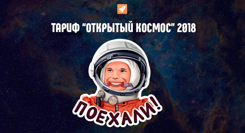 Новый тариф «Открытый космос» от Рокетбанка в 2018