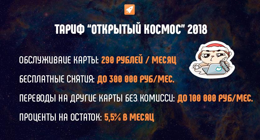 Новый тариф Открытый космос от Рокетбанка