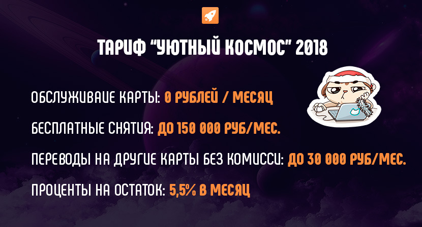 Новый-тариф-Уютный-космос-2018-Рокетбанк 2