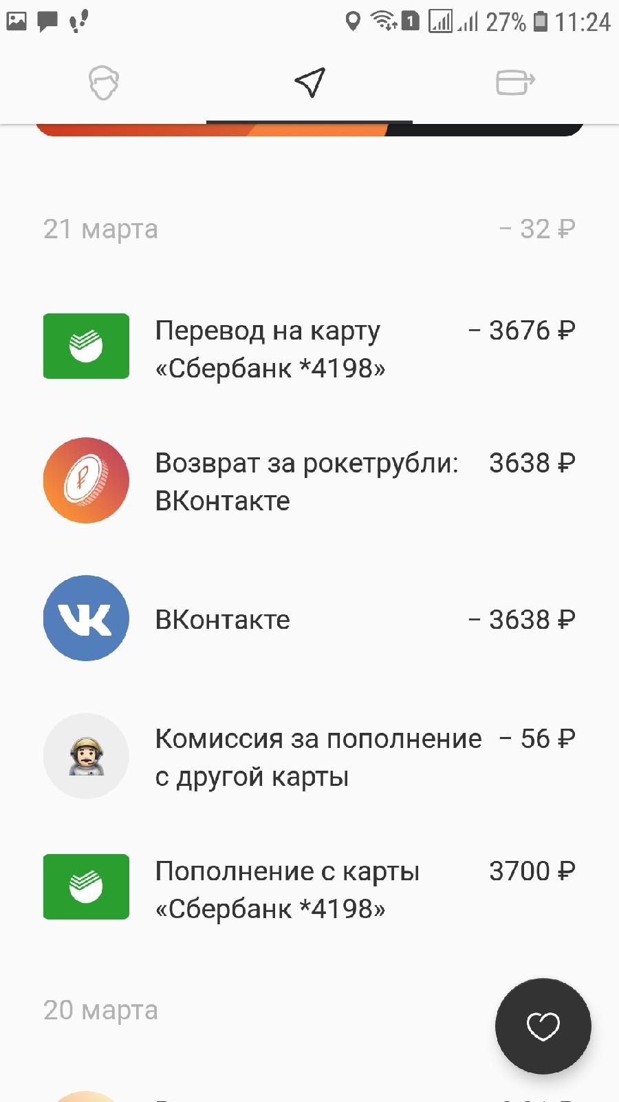 Новое приложение Рокетбанк ИКС для Android