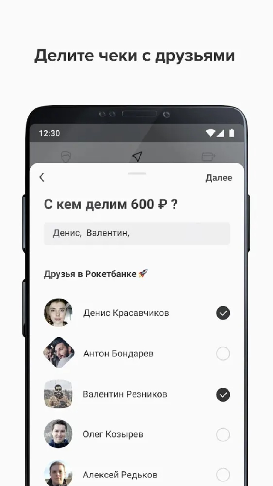 Новое приложение Рокетбанк ИКС для Android как разделить счет с друзьями