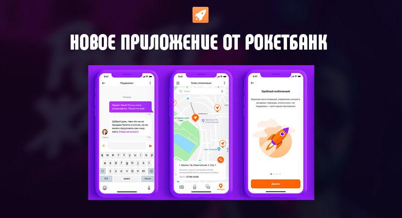 Новое приложение от Рокетбанк