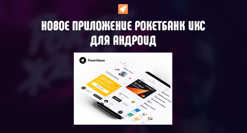новое приложение Рокетбанк ИКС для андроид