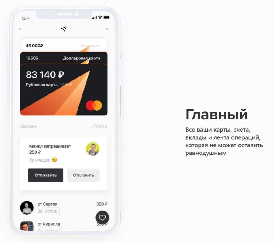 Новое приложение Рокетбанк