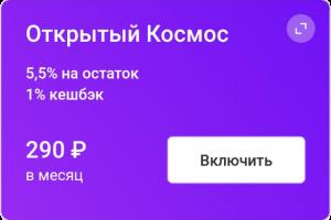 Тариф Открытый космос Рокетбанка