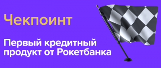 Чекпоинт Рокетбанк